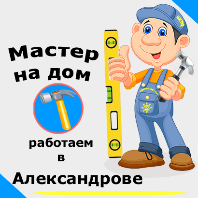 Муж на час - домашний мастер в Александрове