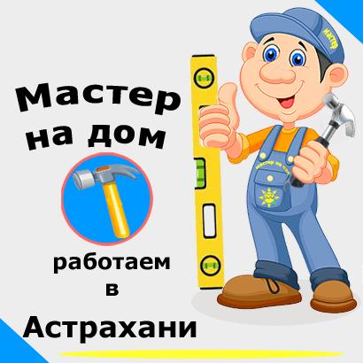 Муж на час - домашний мастер в Астрахани