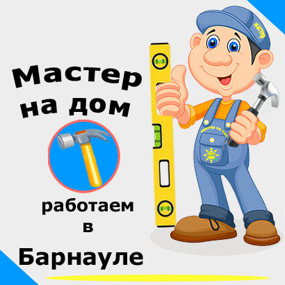 Муж на час - домашний мастер в Барнауле