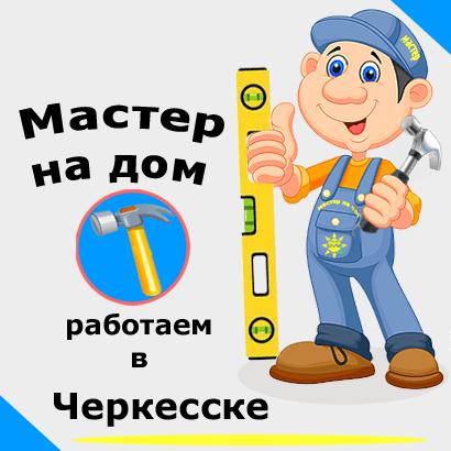 Муж на час - домашний мастер в Черкесске