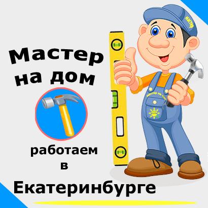 Муж на час - домашний мастер в Екатеринбурге