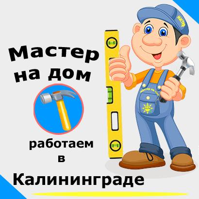 Муж на час - домашний мастер в Калининграде