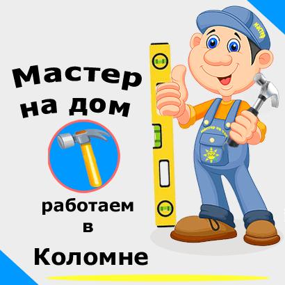 Муж на час - домашний мастер в Коломне