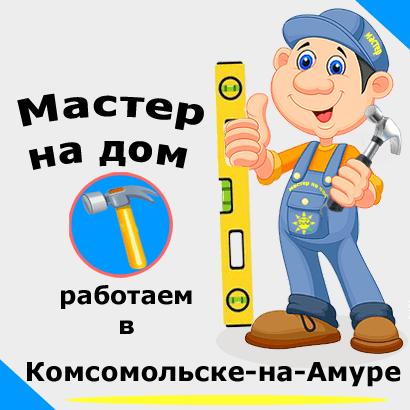 Муж на час - домашний мастер в Комсомольске-на-Амуре