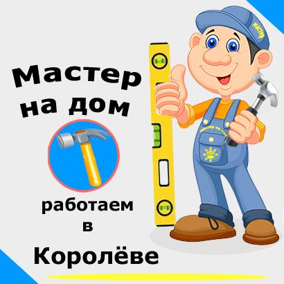 Муж на час - домашний мастер в Королёве