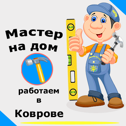 Муж на час - домашний мастер в Коврове