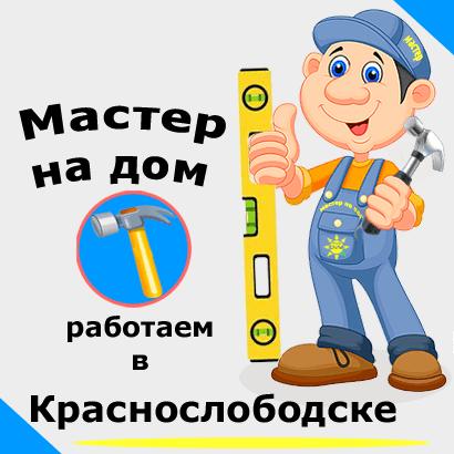 Муж на час - домашний мастер в Краснослободске
