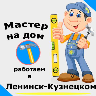 Муж на час - домашний мастер в Ленинск-Кузнецком