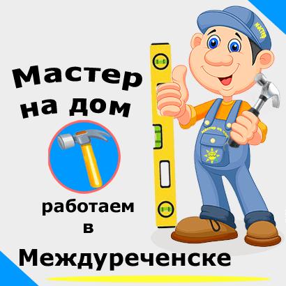 Муж на час - домашний мастер в Междуреченске