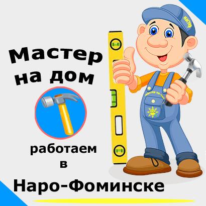 Муж на час - домашний мастер в Наро-Фоминске