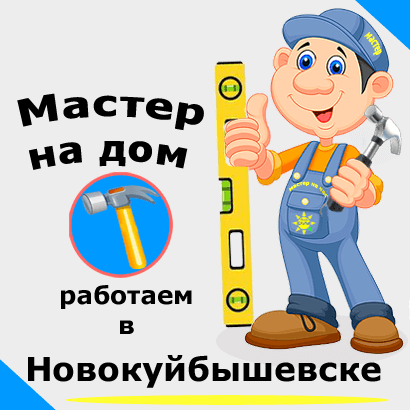 Муж на час - домашний мастер в Новокуйбышевске