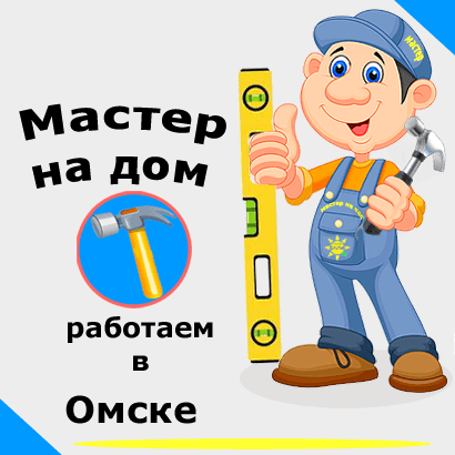 Муж на час - домашний мастер в Омске