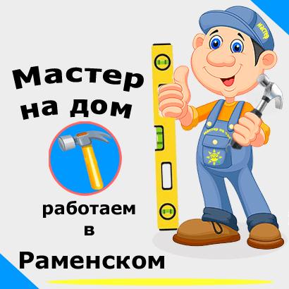 Муж на час - домашний мастер в Раменское