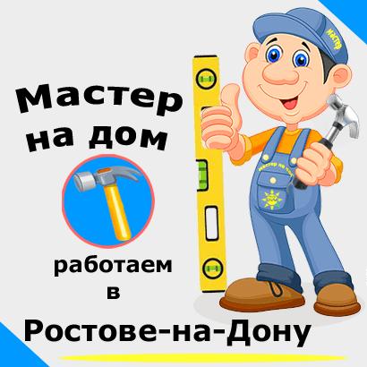 Муж на час - домашний мастер в Ростове-на-Дону