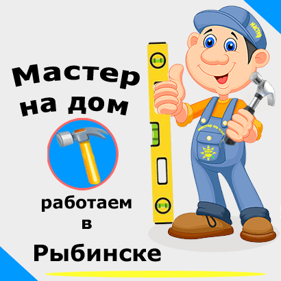 Муж на час - домашний мастер в Рыбинске