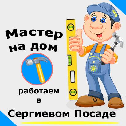 Муж на час - домашний мастер в Сергиевом Посаде