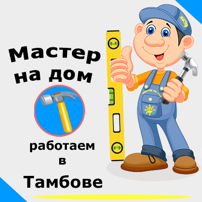 Муж на час - домашний мастер в Тамбове