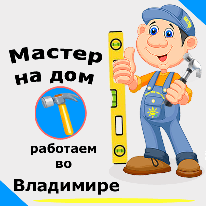 Муж на час - домашний мастер во Владимире