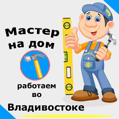 Муж на час - домашний мастер во Владивостоке