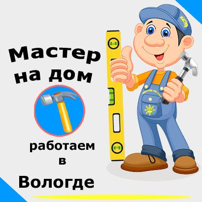 Муж на час - домашний мастер в Вологде