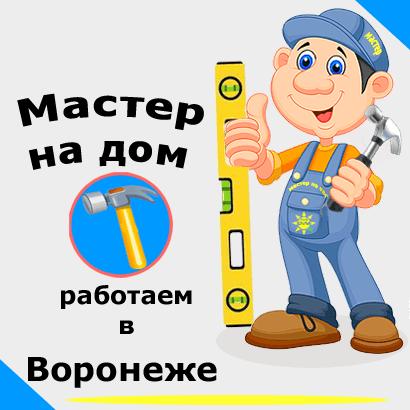 Муж на час - домашний мастер в Воронеже