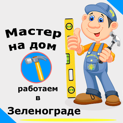 Муж на час - домашний мастер в Зеленограде
